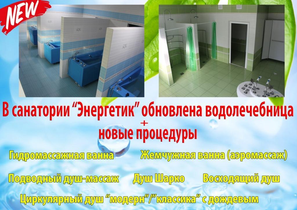 Новый душевой и ванный зал